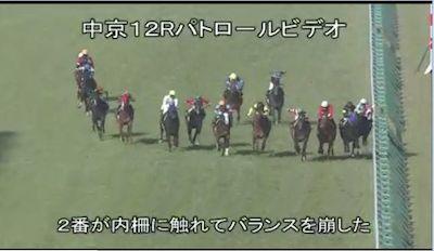 坂井瑠星騎手の中山最終レースの騎乗に関して