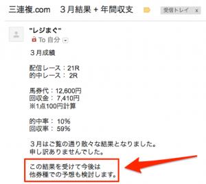 三連複.com