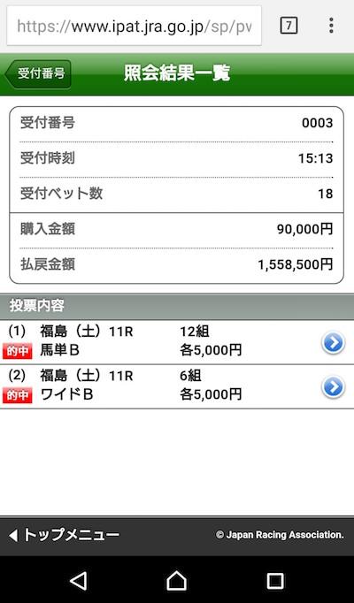 福島牝馬ステークス、マコトブリジャールを買えた理由
