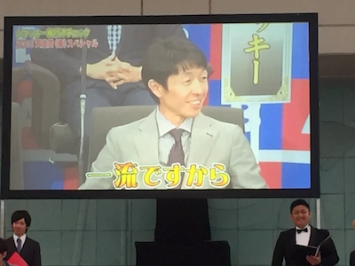 武豊さん、大爆笑ジョークを披露!