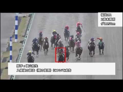 横山和生の馬顔面鞭事件について生産者の友人がコメントを発表