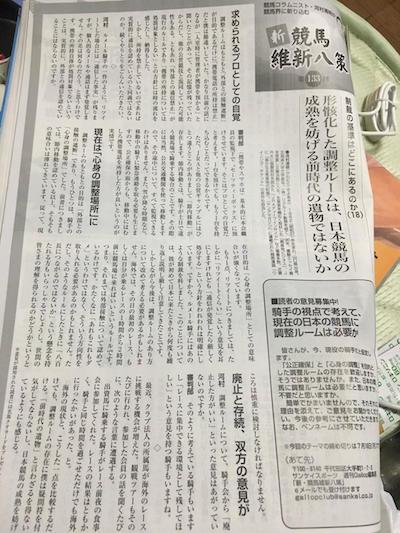 JRA審判部、ついにルメールツイッター問題に重い口を開く!!