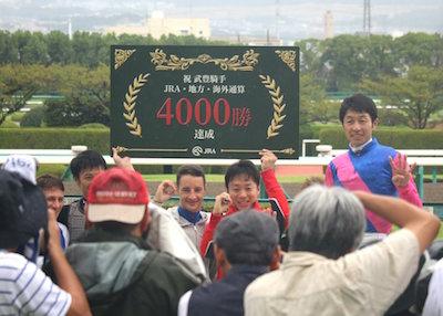 武豊騎手、JRA馬で史上初の通算4000勝を達成!