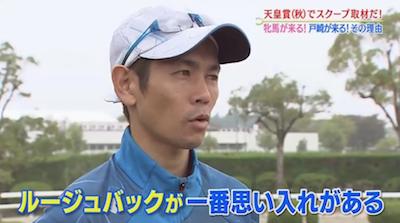 戸崎騎手「JRAに移籍してきて一番思い入れのある馬はルージュバック」