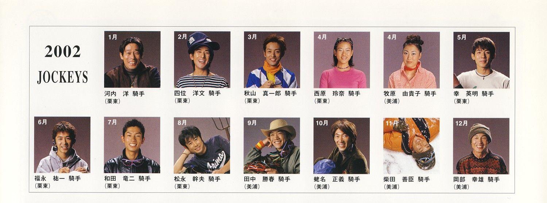 2002年の騎手カレンダーがすごい破壊力!