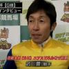 武豊騎手、31年連続JRA重賞勝利!