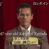 山田勝己を競走馬に例えると?