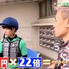 石川裕紀人騎手、バカだった