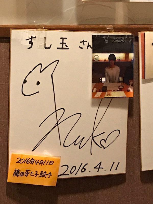 菜七子が富山県の寿司屋「すし玉」に行ってる件