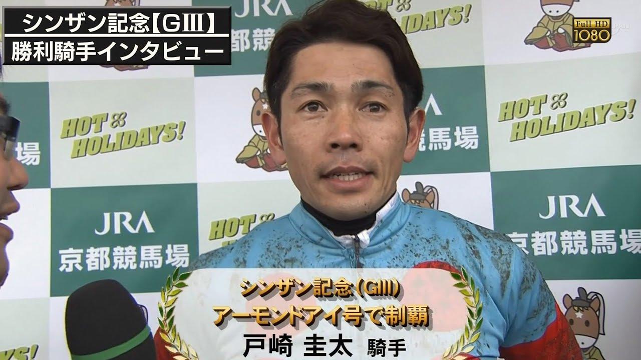 戸崎圭太騎手、インフルエンザで15鞍乗り替わり シャケトラは石橋脩騎手
