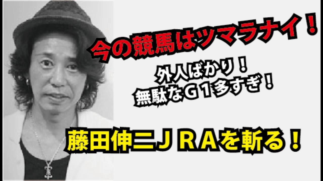 藤田伸二さん「大阪杯がGIなのは気にくわない!ドバイ興味ない!皇成そろそろGI勝ってもいい」