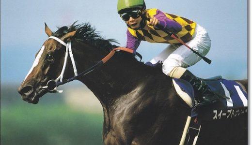 池添謙一で3番目に思いつく馬