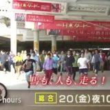 ドキュメント72時間「日本ダービー大行列」