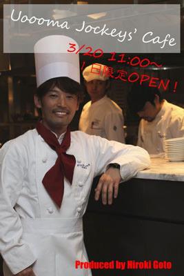 後藤浩輝騎手