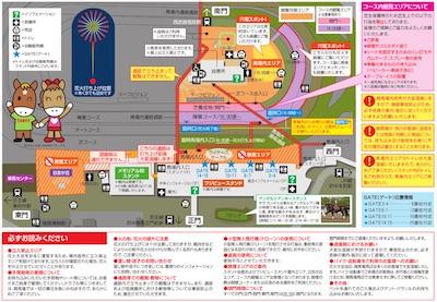 東京競馬場花火大会の案内