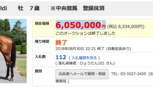ガリバルディ、オークションで6,050,000円で落札される