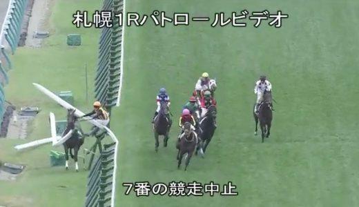テルモードーサ、急に内側に逃避 吉田隼人騎手が落馬