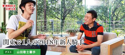 新人騎手の山田敬士騎手「ひとりで過ごす時間が多いです。遊びにも誘われません」