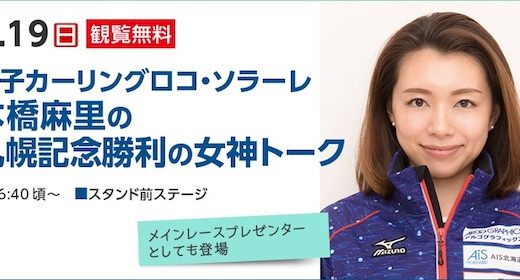 札幌記念のプレゼンターはカーリング女子!