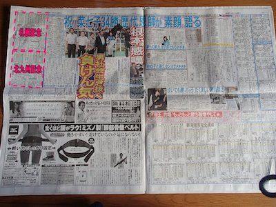スポニチの札幌記念と北九州記念の扱いが酷すぎる