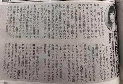 【速報】細江純子、パイパンじゃなく剛毛だった【アサ芸】