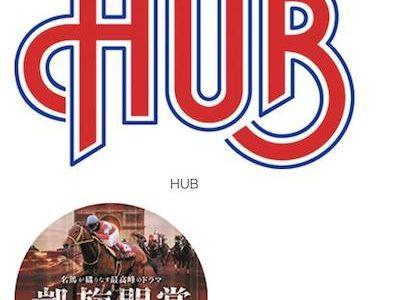 新宿アルタビジョン&HUBで凱旋門賞パブリックビューイング開催