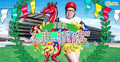 野性爆弾くっきープロデュース「くっきーけいば」 11月10日(土曜)には東京競馬場に来場