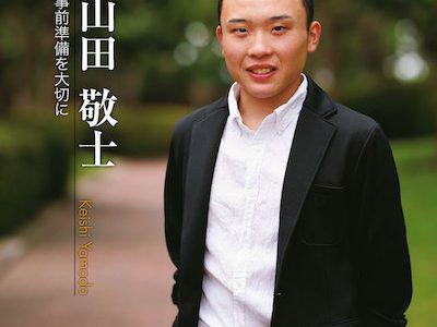 山田くん、重賞初挑戦