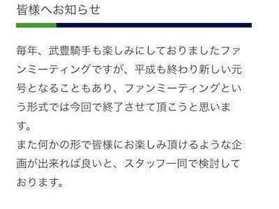 武豊騎手、ファンミーティング来年で終了へ 日記も更新滞る状況