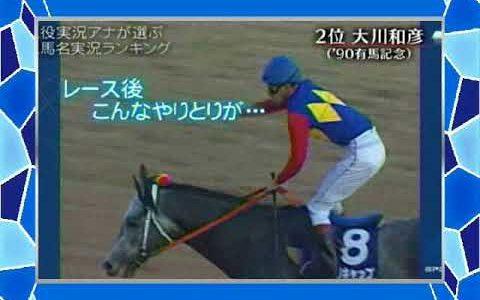 オグリキャップの名レース、10人中10人が引退有馬と答えてしまう