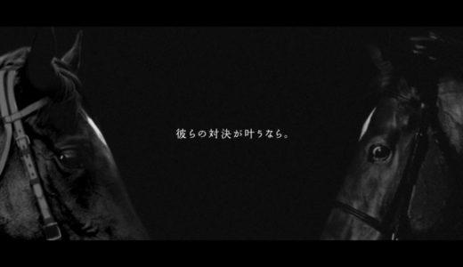 【有馬記念】グラスワンダーVSオルフェーヴルが実現!
