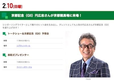 円広志が京都記念でプレゼンター&ミニライブ