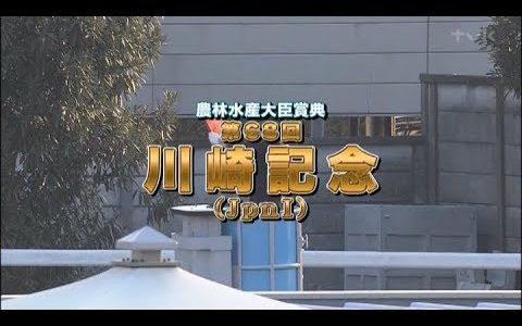 川崎記念、昨年10億6790万1500円→今年8億7435万6200円 売上大幅ダウン 西日が原因か