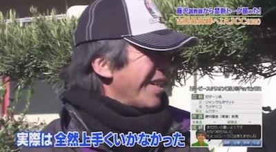 藤沢和雄って何が優秀なの?