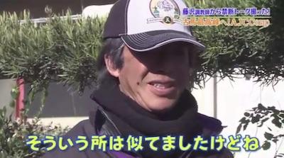 藤沢和雄厩舎の元厩務員が師を痛烈批判!?