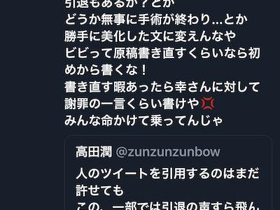 高田潤「今後はネットの捏造中傷問題について騎手会で提議していく」