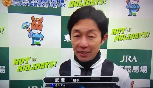 青嶋アナの武豊へのインタビューが素晴らしかった件