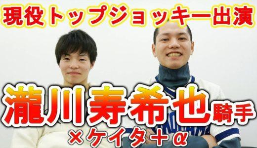 瀧川寿希也元ジョッキー、水上や須田を批判!不正の背後に国がいるとも発言!