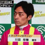 川田将雅騎手