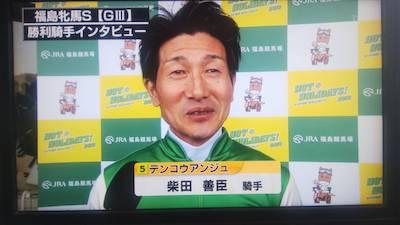 ヨシトミ騎手いつかわからんくらいの重賞勝利祝勝会場!