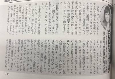 細江純子おばちゃんの悲惨なエロツイートは垢停止にならんの?