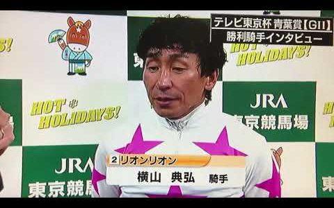 横山典弘騎手がテレ東のチャンピオンベルトを渡され半ギレ