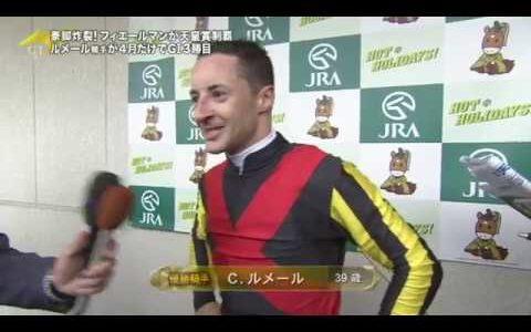 C.ルメール騎手「日本馬で凱旋門賞を勝つのは夢、もし勝ったら騎手を辞めてもいい」
