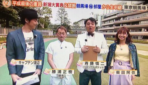 勝浦正樹騎手、競馬開催中にもかかわらずウイニング競馬に出演wwwww