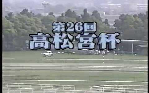 ナリタブライアンが高松宮杯の出走を発表した時って、どんな感じだったの?