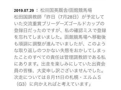 松田国英調教師、レッドアトゥの登録を忘れてしまう