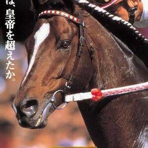 【テイオー】愛される馬と愛されない馬の違いを教えてくれ【モンドイ】