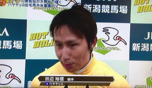 田辺重賞4連勝wwwww