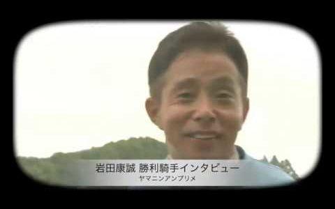 岩田康誠騎手「菜七子ちゃんが勝つ予定だったんですけど、すいません」