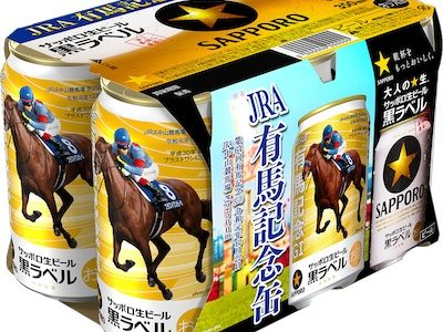 ブラストワンピースの缶ビール発売wwwww